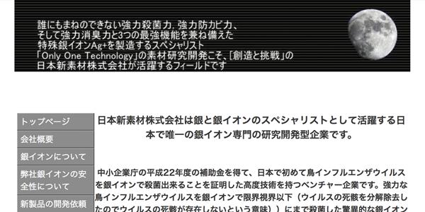 日本新素材株式会社